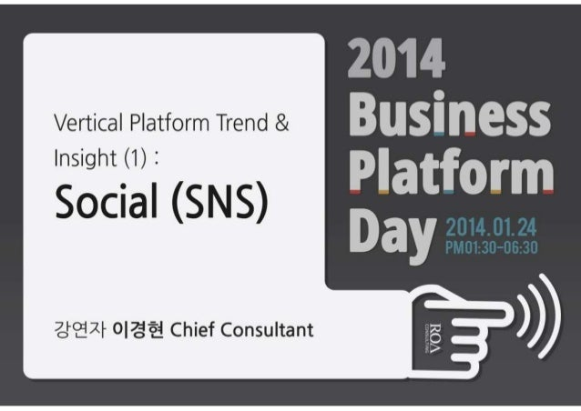 """1 SNS의 진화 방향 & SNS Landscape 2014 Date of launch2000 2012 """"Ease of content Creation"""" Blog BM Social Curation & Structured ..."""