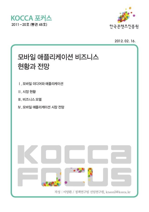 2011-20호 (통권 48호)                                                  2012. 02. 16.   모바일 애플리케이션 비즈니스   현황과 전망   Ⅰ. 모바일 미디어와 ...