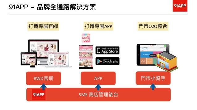 台灣客戶經驗分享: 零售品牌全通路經營-數位轉型新挑戰 Slide 2
