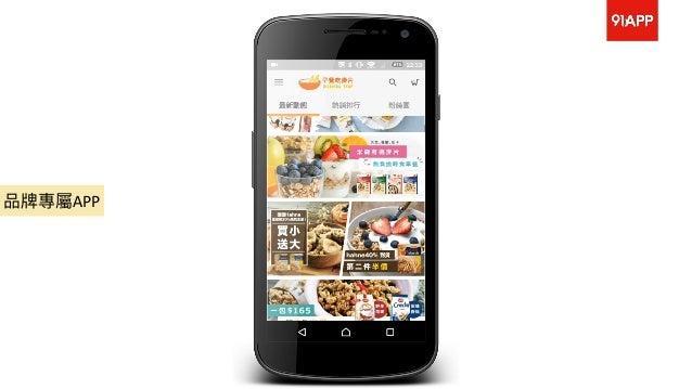 台灣客戶經驗分享: 零售品牌全通路經營-數位轉型新挑戰 Slide 3