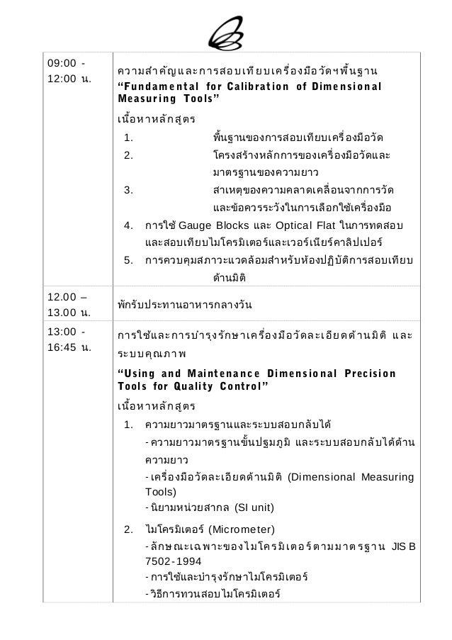 Notice for roadshow program