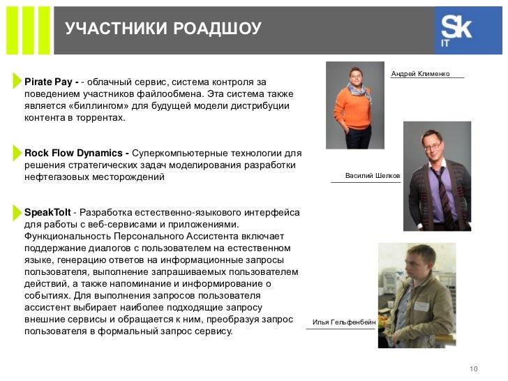 УЧАСТНИКИ РОАДШОУ                                                                             Андрей КлименкоPirate Pay - ...