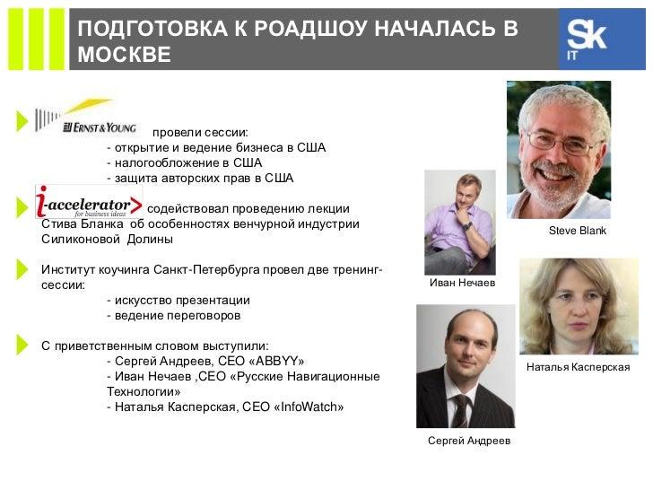 ПОДГОТОВКА К РОАДШОУ НАЧАЛАСЬ В          МОСКВЕ                          провели сессии:                  - открытие и вед...