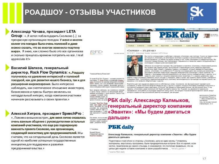 РОАДШОУ - ОТЗЫВЫ УЧАСТНИКОВАлександр Чачава, президент LETAGroup: «..Я хотел поблагодарить Сколково [..] запрекрасную орга...