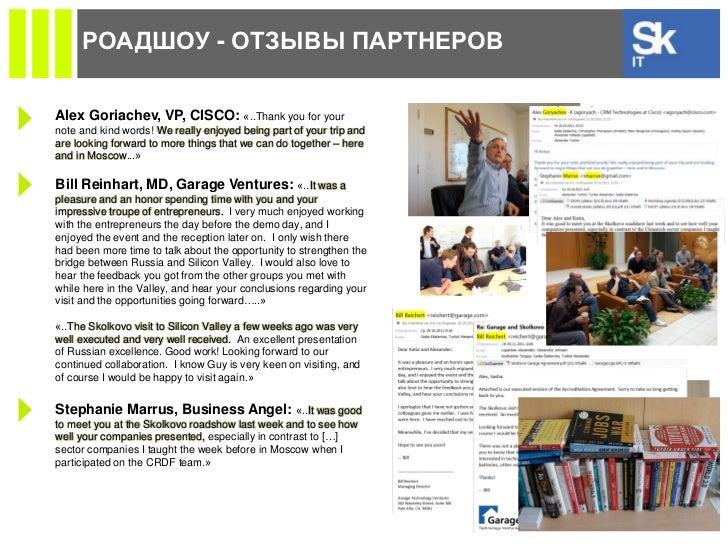 РОАДШОУ - ОТЗЫВЫ ПАРТНЕРОВAlex Goriachev, VP, CISCO: «..Thank you for yournote and kind words! We really enjoyed being par...