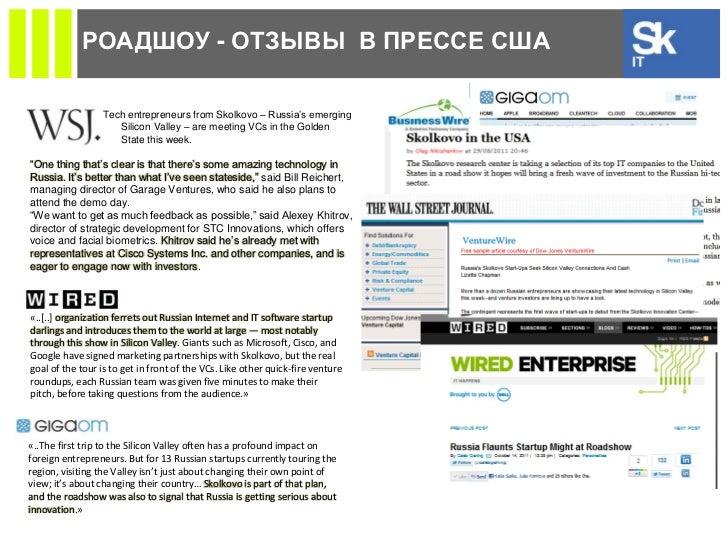 РОАДШОУ - ОТЗЫВЫ В ПРЕССЕ США                 Tech entrepreneurs from Skolkovo – Russia's emerging                    Sili...