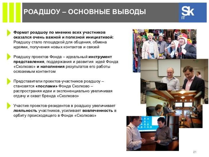 РОАДШОУ – ОСНОВНЫЕ ВЫВОДЫФормат роадшоу по мнению всех участниковоказался очень важной и полезной инициативой:Роадшоу стал...
