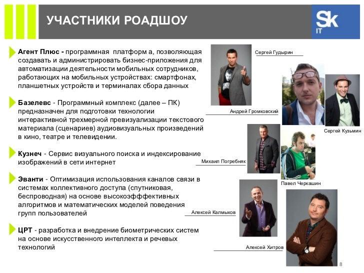 УЧАСТНИКИ РОАДШОУАгент Плюс - программная платформ а, позволяющая                          Сергей Гудыринсоздавать и админ...