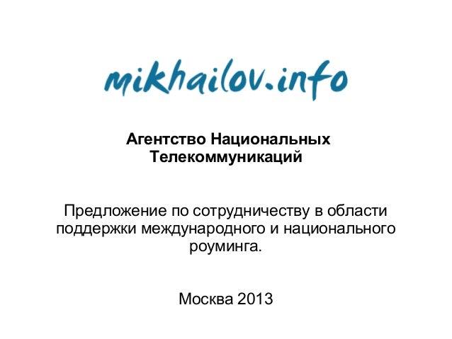 Агентство Национальных           Телекоммуникаций Предложение по сотрудничеству в областиподдержки международного и национ...