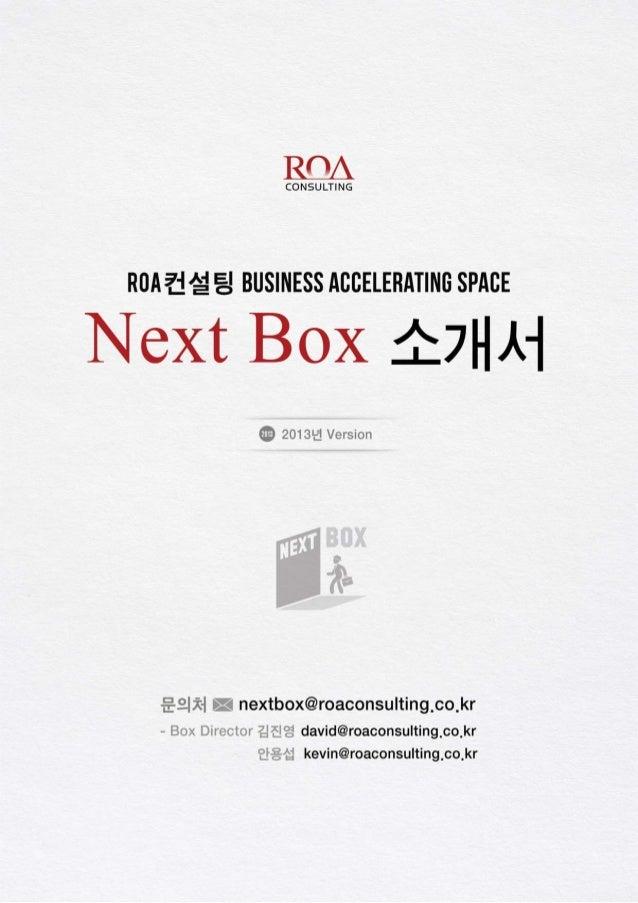 Roa컨설팅 nextbox소개서 2013