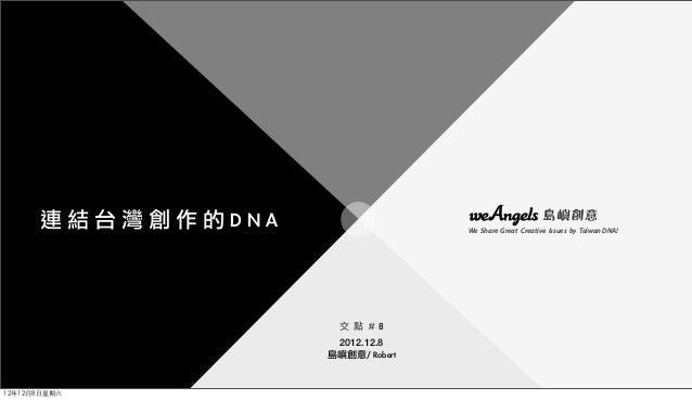 連結台灣創作的DNA                   We Share Great Creative Issues by Taiwan DNA!                      交 點 # 8                   ...