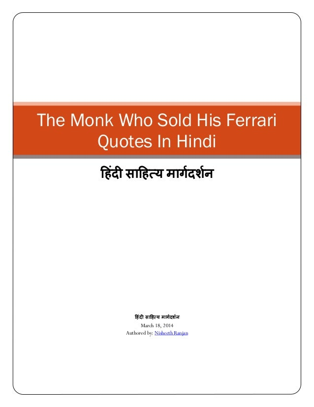 Top 10 Quotes From The Book The Monk Who Sold His Ferrari