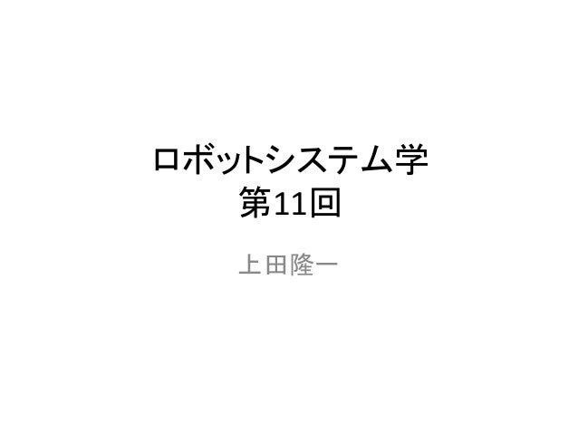 ロボットシステム学 第11回 上田隆一