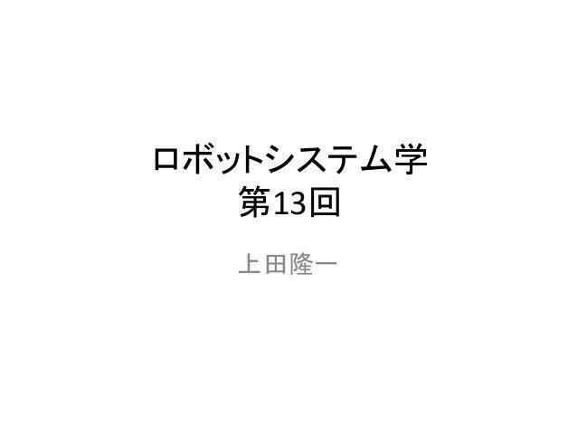 ロボットシステム学 第13回 上田隆一