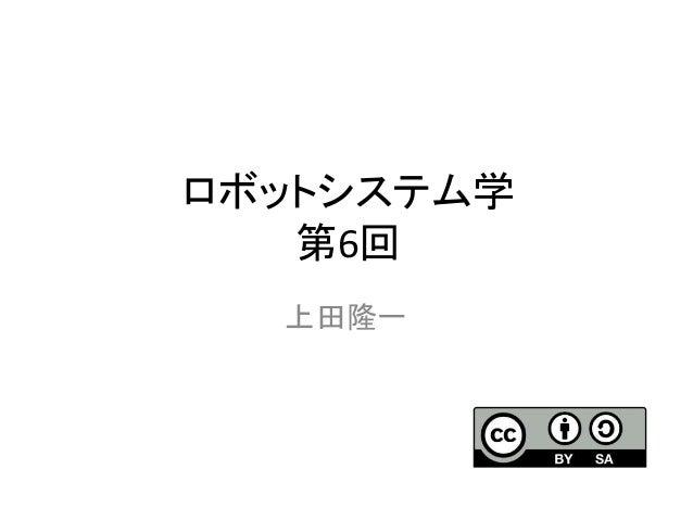 ロボットシステム学 第6回 上田隆一