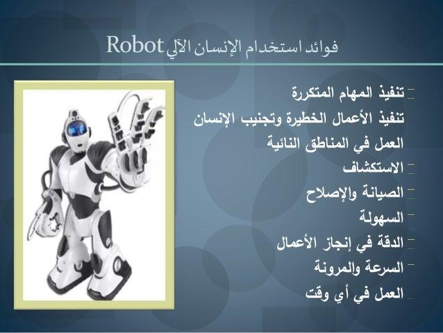 Robot مقدمة عن الإنسان الآلي الروبوت