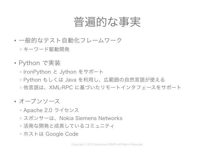 Robot_framework_introduction-ja Slide 2