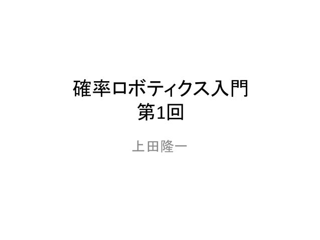 確率ロボティクス入門 第1回 上田隆一