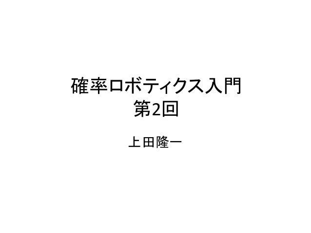 確率ロボティクス入門 第2回 上田隆一