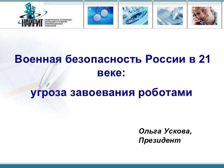 Военная безопасность России в 21 веке:  угроза завоевания роботами   Ольга Ускова,  Президент