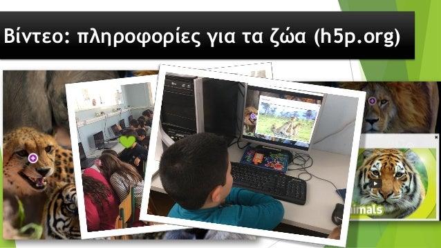 Online εξάσκηση (h5p.org & JigSawPlanet.com)