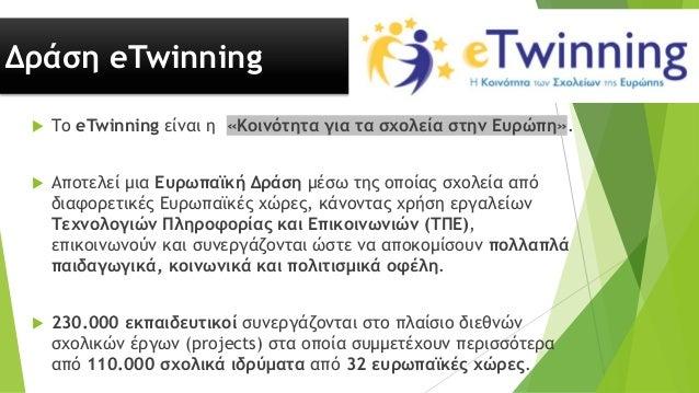 Δράση eTwinning  Το eTwinning είναι η «Κοινότητα για τα σχολεία στην Ευρώπη».  Αποτελεί μια Ευρωπαϊκή Δράση μέσω της οπο...