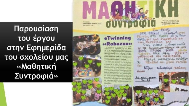 Παρουσίαση του έργου στην ιστοσελίδα του σχολείου http://dim-zevgol.kor.sch.gr/