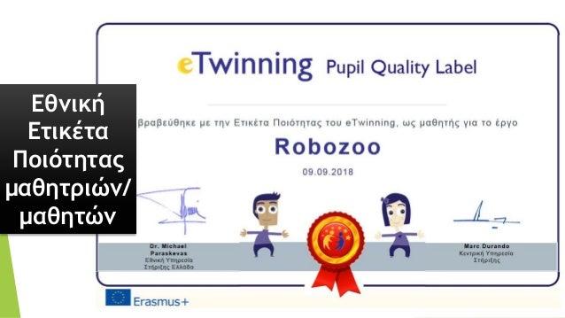 Βράβευση eTwinning Σχολείο