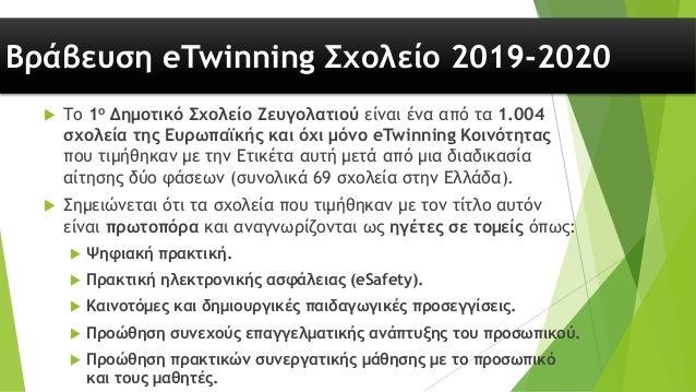 Δράση eTwinning STEM 2.0  Το 1ο Δημοτικό Σχολείο Ζευγολατιού είναι στη λίστα των ωφελούμενων σχολείων και για τη Δράση eT...