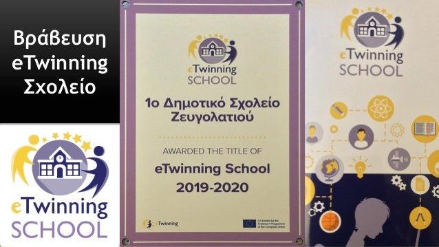 Συμμετοχή και σε άλλα eTwinning έργα…  Σχολικό έτος 2018-2019:  Magic Words https://twinspace.etwinning.net/69284/home ...