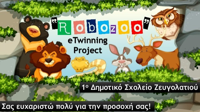 """eTwinning, STEM και Εκπαιδευτική Ρομποτική: Η περίπτωση του 'Robozoo'"""