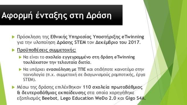 Αφορμή ένταξης στη Δράση  Πρόσκληση της Εθνικής Υπηρεσίας Υποστήριξης eTwinning για την υλοποίηση Δράσης STEM τον Δεκέμβρ...