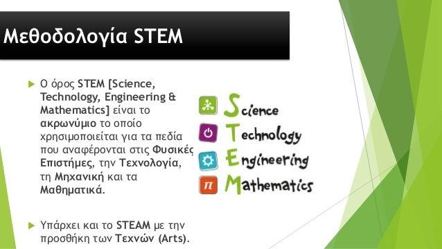 Μεθοδολογία STEM  Ο όρος STEM [Science, Technology, Engineering & Mathematics] είναι το ακρωνύμιο το οποίο χρησιμοποιείτα...