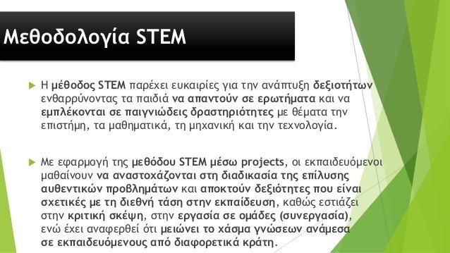 Μεθοδολογία STEM  Η μέθοδος STEM παρέχει ευκαιρίες για την ανάπτυξη δεξιοτήτων ενθαρρύνοντας τα παιδιά να απαντούν σε ερω...