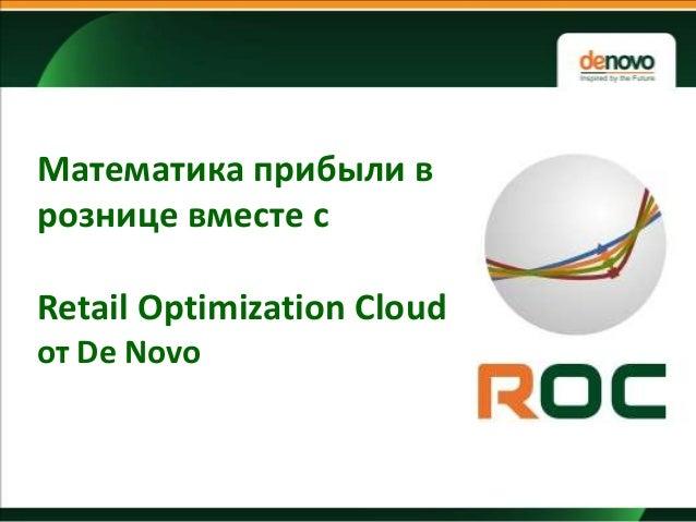 Математика прибыли в рознице вместе с  Retail Optimization Cloud от De Novo