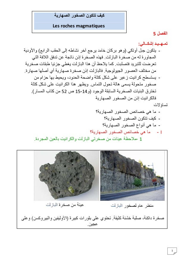 1------I--Les roches magmatiques