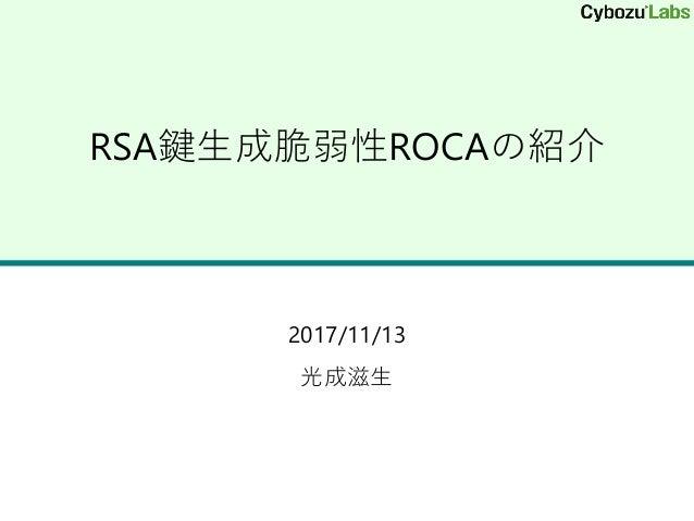 RSA鍵生成脆弱性ROCAの紹介 2017/11/13 光成滋生
