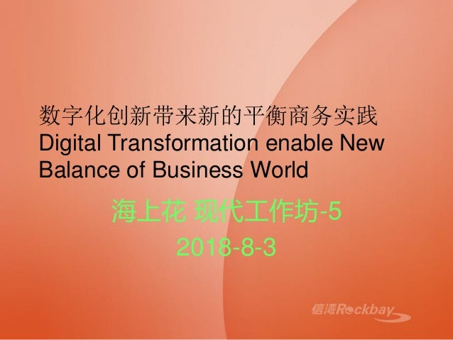 数字化创新带来新的平衡商务实践 Digital Transformation enable New Balance of Business World 海上花 现代工作坊-5 2018-8-3