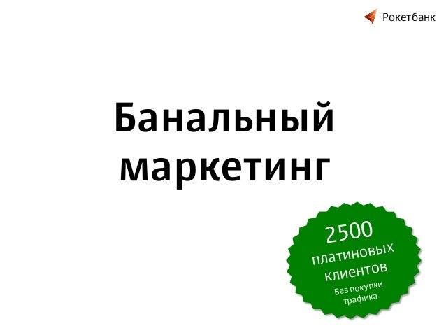 Рокетбанк  Банальный маркетинг 2500 ых  в латино п иентов кл и упк Без пок а трафик