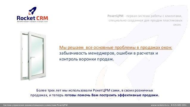 Система управления взаимоотношения с клиентами РокетЦРМ www.rocketcrm.ru 8-925-589-5351 РокетЦРМ - первая система работы с...