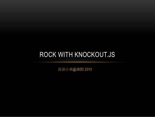 流浪小風@JSDC 2013ROCK WITH KNOCKOUT.JS