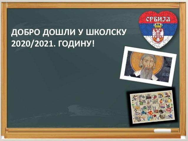 ДОБРО ДОШЛИ У ШКОЛСКУ 2020/2021. ГОДИНУ!