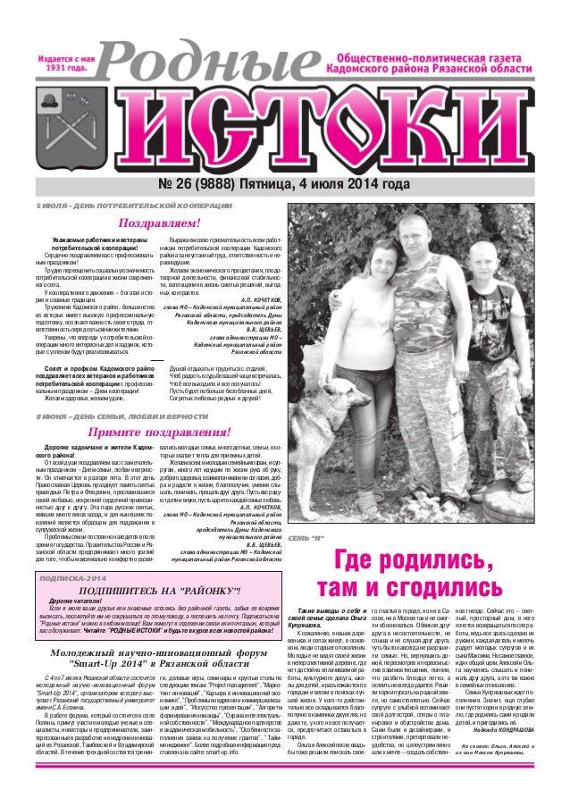 № 26 (9888) Пятница, 4 июля 2014 года Совет и профком Кадомского райпо поздравляет всех ветеранов и работников потребитель...