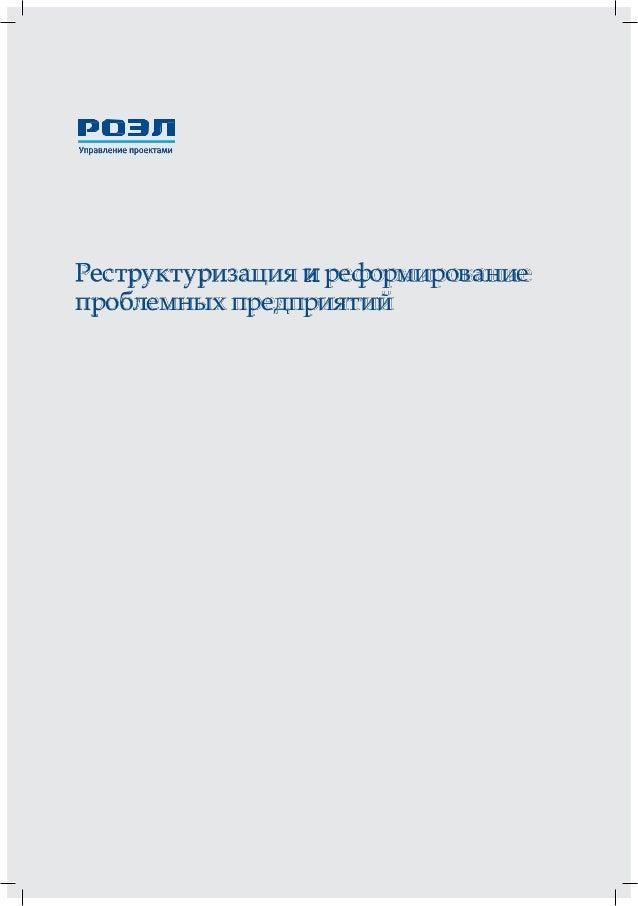 Реструктуризация и реформирование проблемных предприятий
