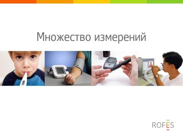 Презентация ROFES