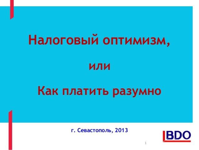 Налоговый оптимизм, или Как платить разумно г. Севастополь, 2013 1