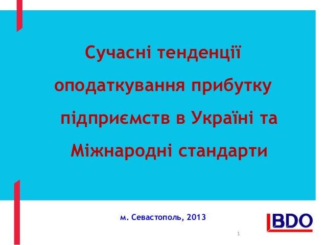 Сучасні тенденції оподаткування прибутку підприємств в Україні та Міжнародні стандарти м. Севастополь, 2013 1