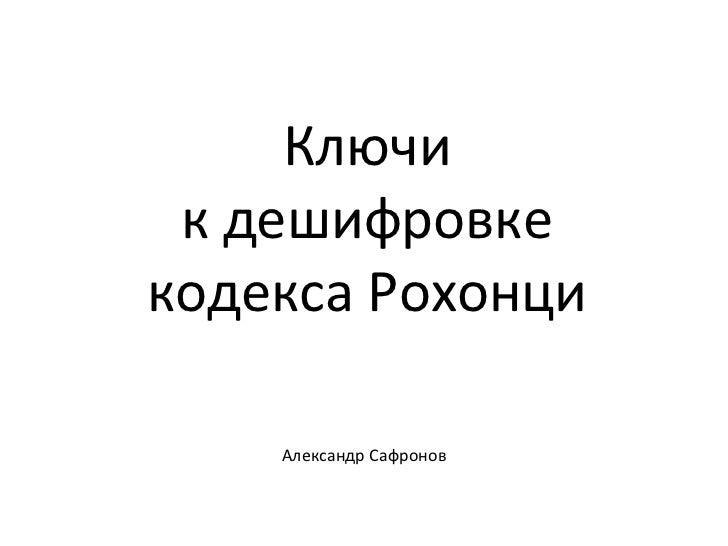 Ключи к дешифровке кодекса Рохонци Александр Сафронов