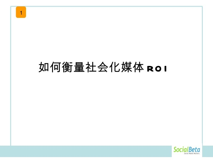 1    如何衡量社会化媒体 RO I