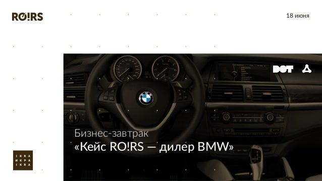 Бизнес-завтрак «Кейс RO!RS — дилер BMW» 18 июня